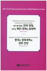 내가 본 한국, 한국 경제, 그리고 북한 경제의 잠재력