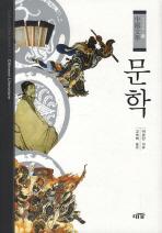 문학(중국문화 17)(양장본 HardCover)