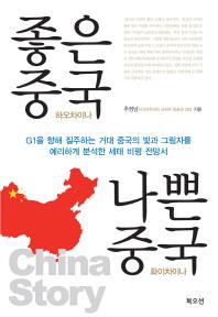 좋은 중국 나쁜 중국