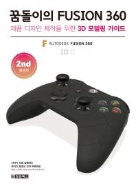 꿈돌이의 FUSION 360. 2(활용편)