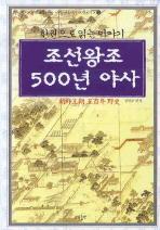 조선왕조 500년 야사