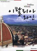 이탈리아 와인(보르도와인아카데미 시리즈 5)