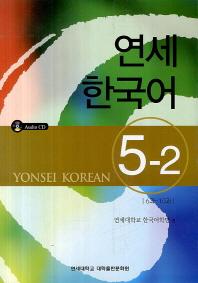 연세한국어 5-2(AudioCD1장포함)
