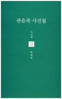 관음죽 사진첩