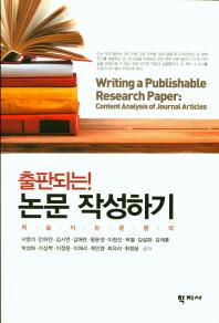 논문 작성하기(출판되는!)