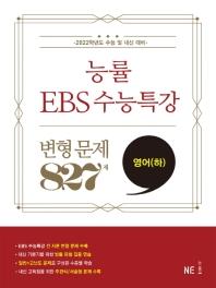 고등 영어(하) 변형 문제 827제(2021)(2022 수능대비)(능률 EBS 수능특강)