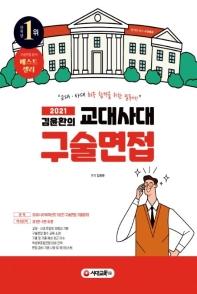 김윤환의 교대사대 구술면접(2021)(10판)