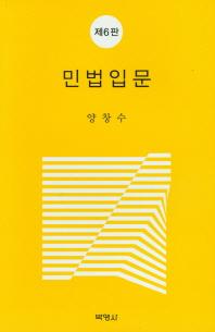 민법입문(6판)(양장본 HardCover)
