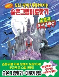유령의 집 숨은그림미로찾기. 3: 흡혈귀 드라큘라성(양장본 HardCover)