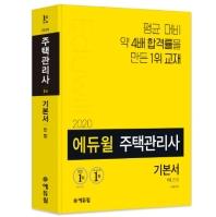 민법 기본서(주택관리사 1차)(2020)