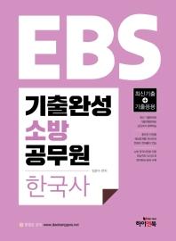 EBS 한국사 기출완성 소방 공무원 최신 기출문제와 기출변형문제로 오답까지 완벽학습