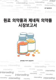 원료의약품과 제네릭 의약품 시장보고서(흥미로운 미디어 산업 총서)