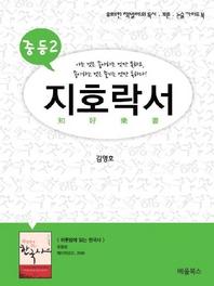 지호락서 : 하룻밤에 읽는 한국사