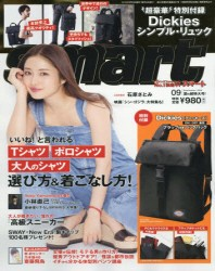 스마트 SMART 2016.09 (Dickies backpack) 부록없음