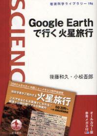 [해외]GOOGLE EARTHで行く火星旅行