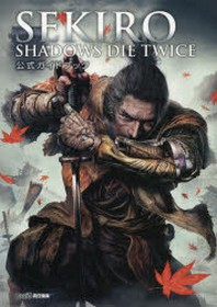 SEKIRO:SHADOWS DIE TWICE公式ガイドブック
