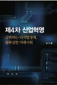 제4차 산업혁명(양장본 HardCover)