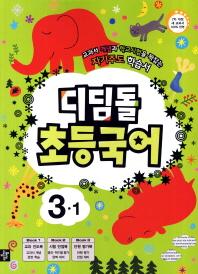 국어 3-1(2013)