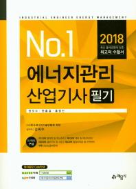 에너지관리산업기사 필기(2018)(No. 1)