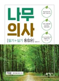 2022 나무의사 필기 + 실기 통합본