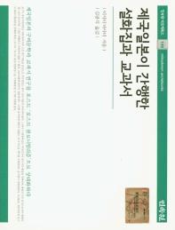 제국일본이 간행한 설화집과 교과서