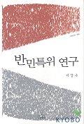 반민특위 연구(나남신서 996)