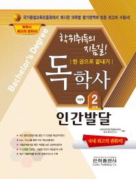 인간발달(독학사 가정학 2단계)(2017)(한 권으로 끝내기)