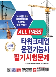 타워크레인운전기능사 필기시험문제(2019)(All PASS)
