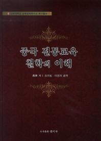 중국 전통교육 철학의 이해(고려대학교 교육문제연구소 연구총서 4)(양장본 HardCover)