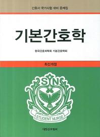 기본간호학(8판)