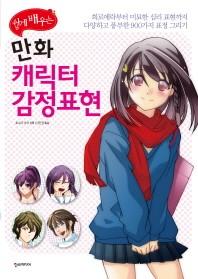 만화 캐릭터 감정표현(쉽게 배우는)