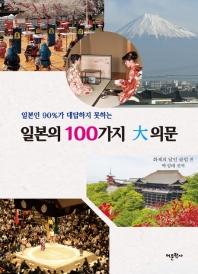 일본의 100가지 대의문(일본인 90%가 대답하지 못하는)