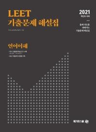 LEET 기출문제 해설집 언어이해(2021)(7판)