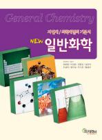 일반화학(New)(개정판)