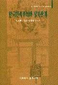 한국민족주의와 남북관계(한국사연구총서 1)