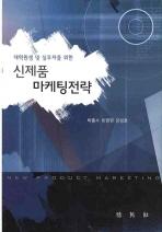 신제품 마케팅전략(대학원생 및 실무자를 위한)(양장본 HardCover)