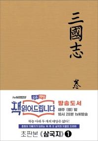 삼국지. 1(초판본)(양장본 HardCover)