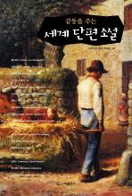세계 단편 소설(감동을 주는)