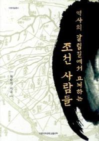 역사의 갈림길에서 고뇌하는 조선 사람들