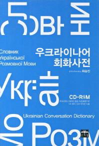 우크라이나어 회화사전(CD1장포함)
