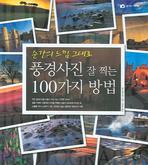 풍경사진 잘 찍는 100가지 방법(순간의 느낌 그대로)(꿈을 찍는 사진관 2)