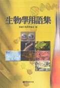 생물학용어집 -새책수준-케이스 있음-