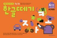 한글떼기 4과정 기초 단계(1일 1장)(개정판)