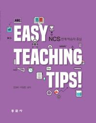 Easy Teaching Tips!