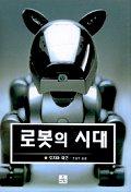로봇의 시대