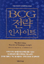 BCG 전략 인사이트 //150-7