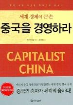 세계 경제의 큰손 중국을 경영하라