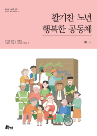 활기찬 노년 행복한 공동체: 한국(초고령 사회를 위한 행복한 노년 시리즈 1)