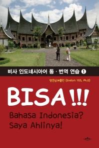 비사 인도네시아 통·번역 연습. 1