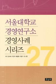 서울대학교 경영연구소 경영사례 시리즈. 27